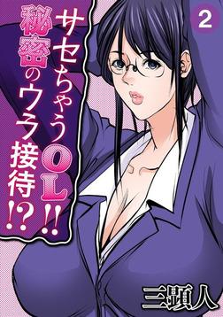 サセちゃうOL!!秘密のウラ接待!? 第二話-電子書籍