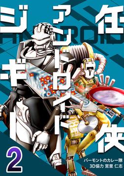 任侠アンドロイドジギー 2-電子書籍