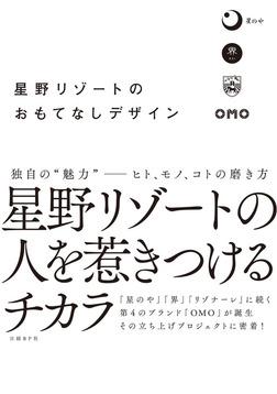 星野リゾートのおもてなしデザイン-電子書籍