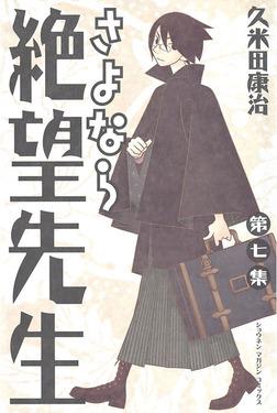 さよなら絶望先生(7)-電子書籍
