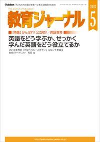 教育ジャーナル 2017年5月号Lite版(第1特集)