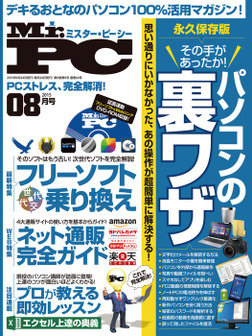 Mr.PC (ミスターピーシー) 2015年 8月号-電子書籍