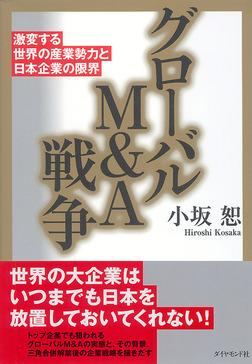 グローバルM&A戦争-電子書籍