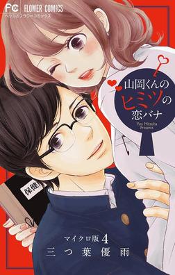 山岡くんのヒミツの恋バナ【マイクロ】(4)-電子書籍