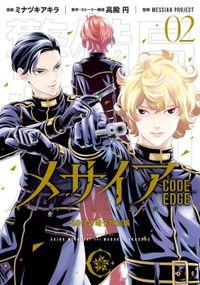 メサイア ―CODE EDGE― SS付き電子特別版(2)