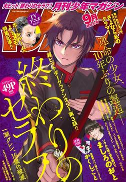 月刊少年マガジン 2017年9月号 [2017年8月5日発売]-電子書籍