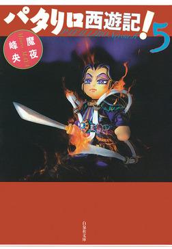 パタリロ西遊記! 5巻-電子書籍