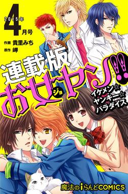 【連載版】お女ヤン!! イケメン☆ヤンキー☆パラダイス 2015年4月号-電子書籍