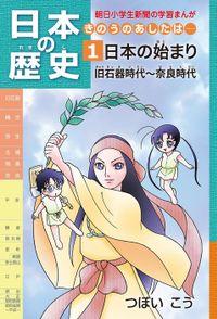 日本の歴史1 日本の始まり 旧石器時代~奈良時代