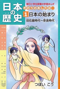 日本の歴史1 日本の始まり 旧石器時代~奈良時代-電子書籍