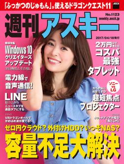 週刊アスキー No.1123 (2017年4月18日発行)-電子書籍