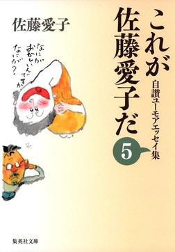 これが佐藤愛子だ 5-電子書籍