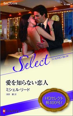 愛を知らない恋人【ハーレクイン・セレクト版】-電子書籍