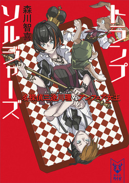 トランプソルジャーズ 名探偵三途川理 vs アンフェア女王-電子書籍