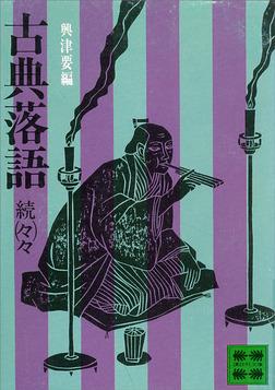 古典落語(続々々)-電子書籍