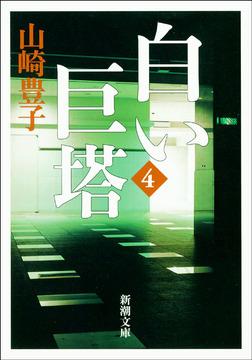 白い巨塔(四)-電子書籍