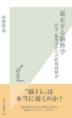 暴走する脳科学~哲学・倫理学からの批判的検討~-電子書籍