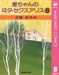 麦ちゃんのヰタ・セクスアリス 8