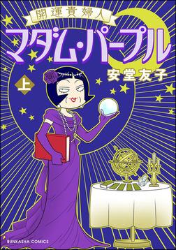 開運貴婦人 マダム・パープル (上)-電子書籍