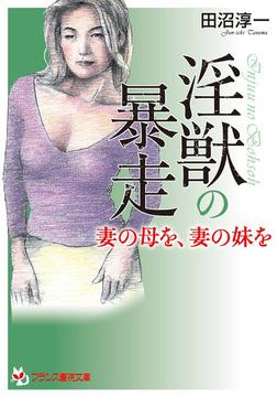 淫獣の暴走 妻の母を、妻の妹を-電子書籍
