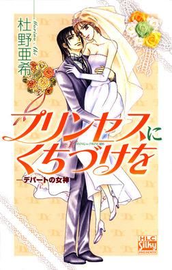 プリンセスにくちづけを-デパートの女神III--電子書籍