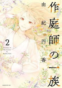 作庭師の一族(2)-電子書籍