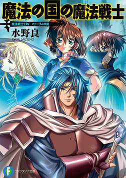 魔法戦士リウイ ファーラムの剣8 魔法の国の魔法戦士-電子書籍