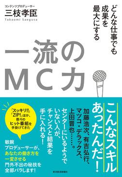 一流のMC力―どんな仕事でも成果を最大にする-電子書籍