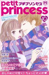 プチプリンセス vol.10(2017年12月1日発売)