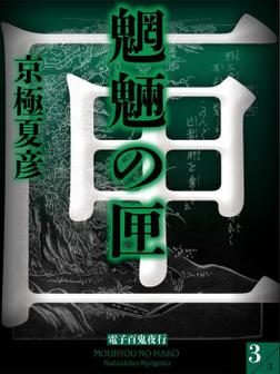 魍魎の匣(3)【電子百鬼夜行】-電子書籍