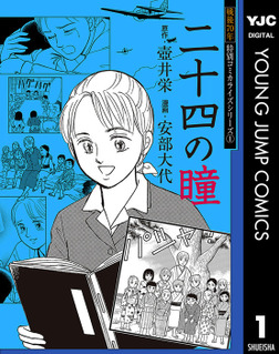 戦後70年 特別コミカライズシリーズ 1 二十四の瞳-電子書籍