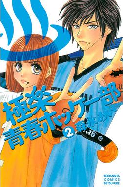 極楽青春ホッケー部(2)-電子書籍
