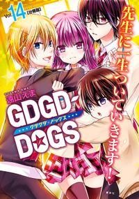 GDGD-DOGS 分冊版(14)