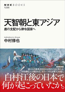 天智朝と東アジア 唐の支配から律令国家へ-電子書籍