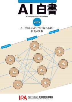 AI白書 2017-電子書籍