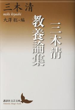 三木清教養論集-電子書籍