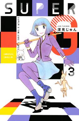 SUPER G(3)-電子書籍