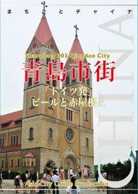 山東省003青島市街 ~「ドイツ発」ビールと赤屋根と