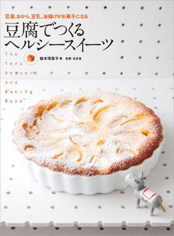 豆腐でつくる ヘルシースイーツ-電子書籍
