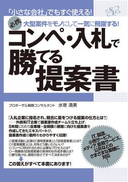 コンペ・入札で勝てる提案書-電子書籍