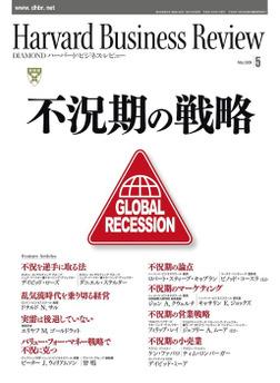 DIAMONDハーバード・ビジネス・レビュー 09年5月号-電子書籍