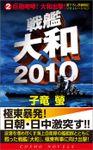 戦艦大和2010(2)巨砲咆哮!大和出撃!
