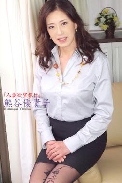 『人妻欲望旅行』 淫らなセールスレディ 熊谷優貴子-電子書籍