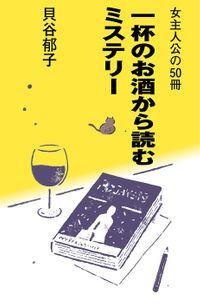 女主人公の50冊~一杯のお酒から読むミステリー~