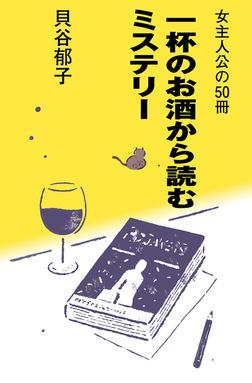 女主人公の50冊~一杯のお酒から読むミステリー~-電子書籍