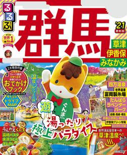 るるぶ群馬 草津 伊香保 みなかみ'21-電子書籍