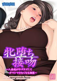 牝堕ち接吻 ~人妻達がウズウズしてガマンできなくなる媚薬~(1)