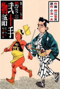 弐十手物語(67)
