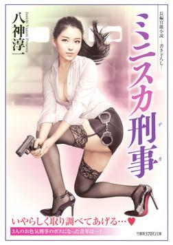 ミニスカ刑事-電子書籍