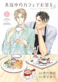 真夜中のカフェでお茶を (1)